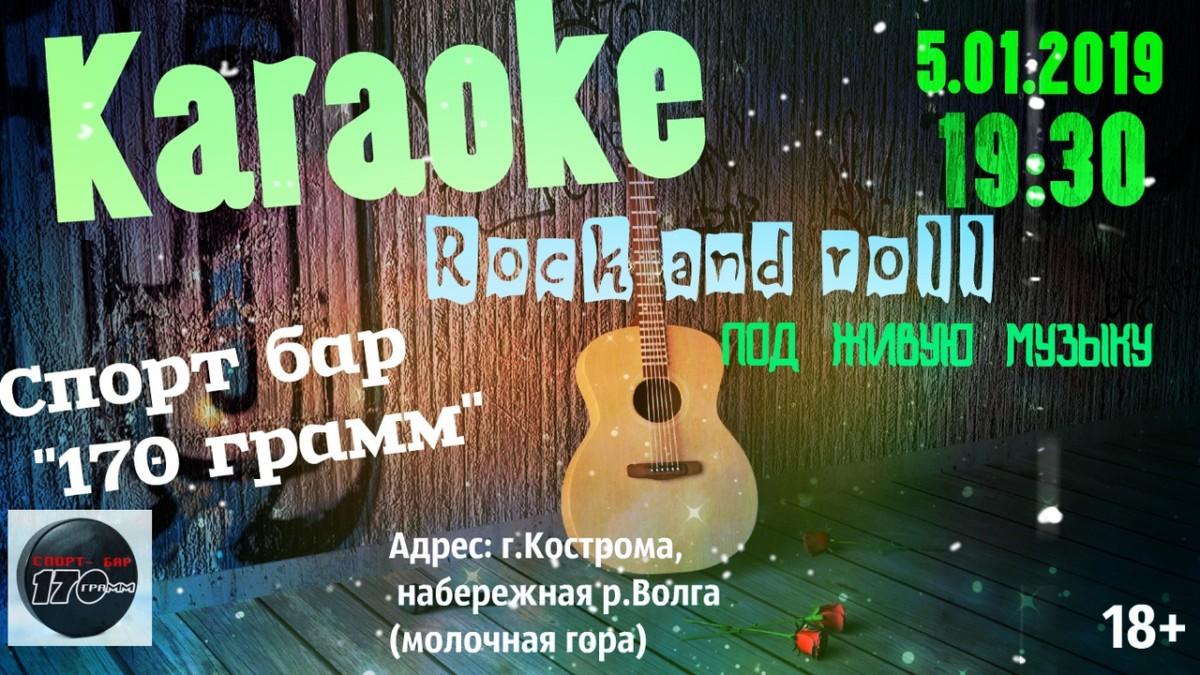 Почувствуй себя рок-звездой!!!
