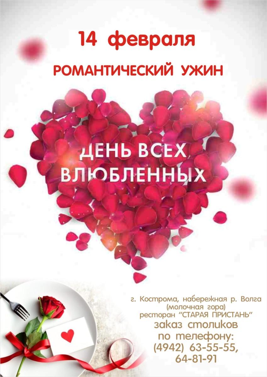 День Всех Влюбленных в ресторане Старая Пристань