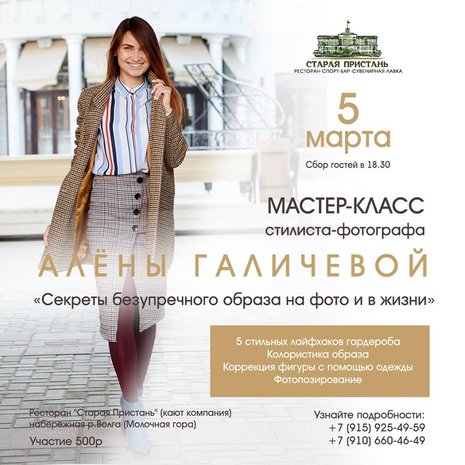 5 марта   19:00   Алёна Галичева   Старая Пристань ресторан