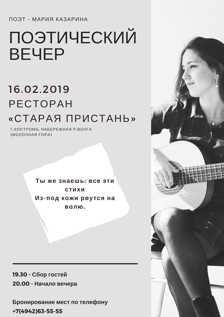 16 февраля состоится поэтический вечер молодой исполнительницы и мастера художественного слова, Марии Казариной