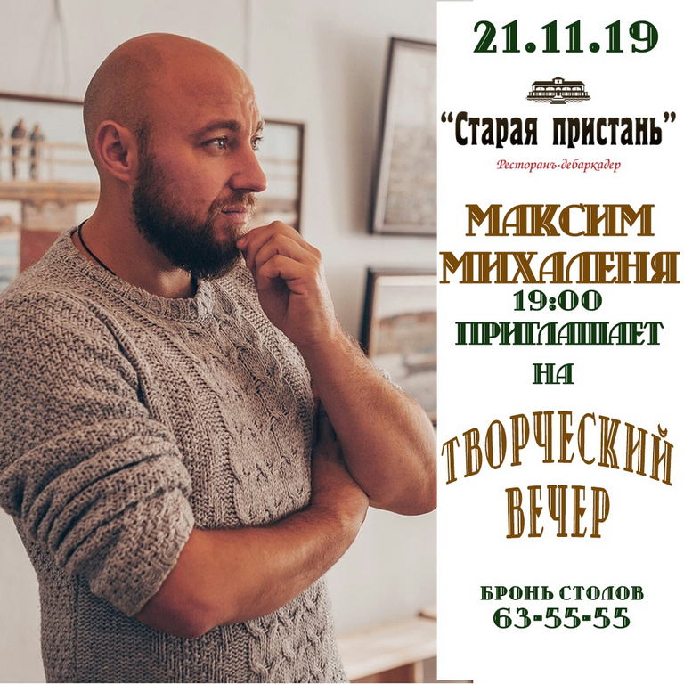 21 ноября 2019 в 19:00 Максим Михаленя Творческий вечер
