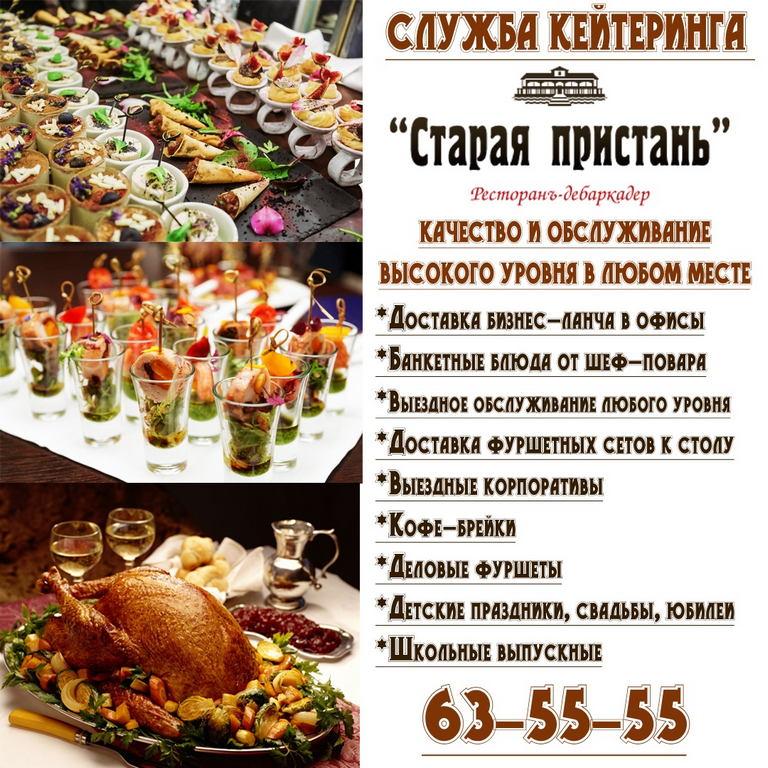 Кейтеринг от ресторана «Старая Пристань» Кострома