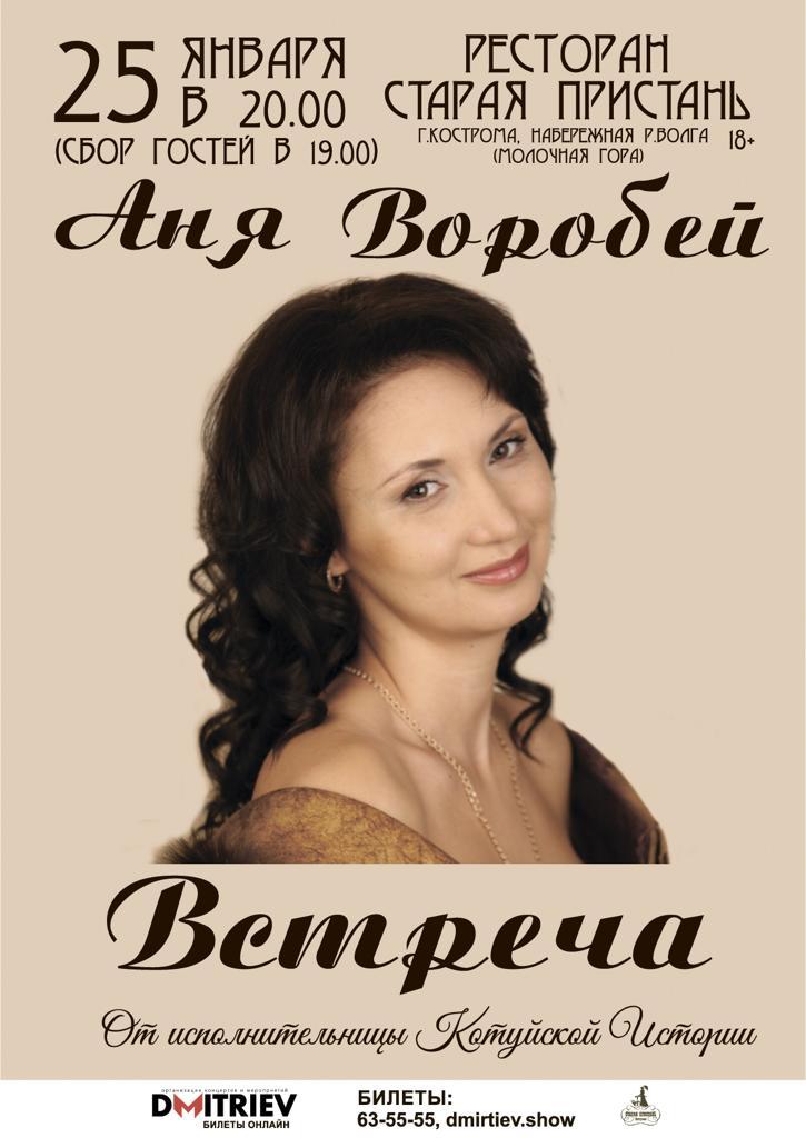 25 января 2020 в 19:00 часов творческий вечер певицы жанра шансон Ани Воробей