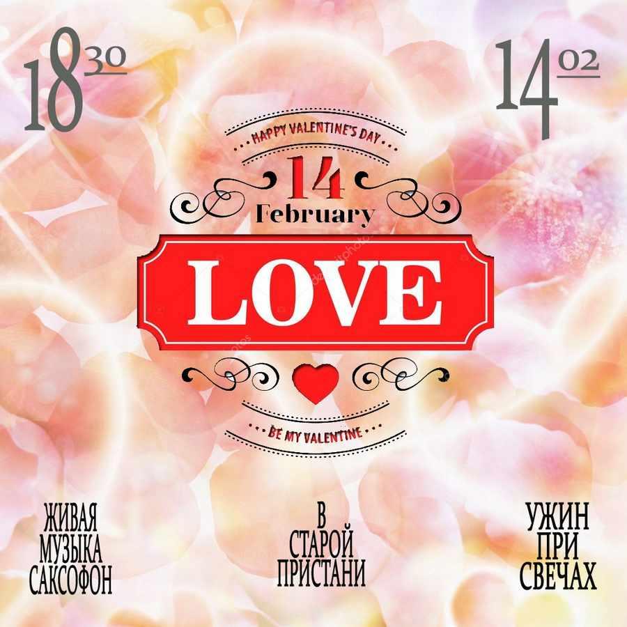 14 февраля 2020 в ресторане Старая Пристань