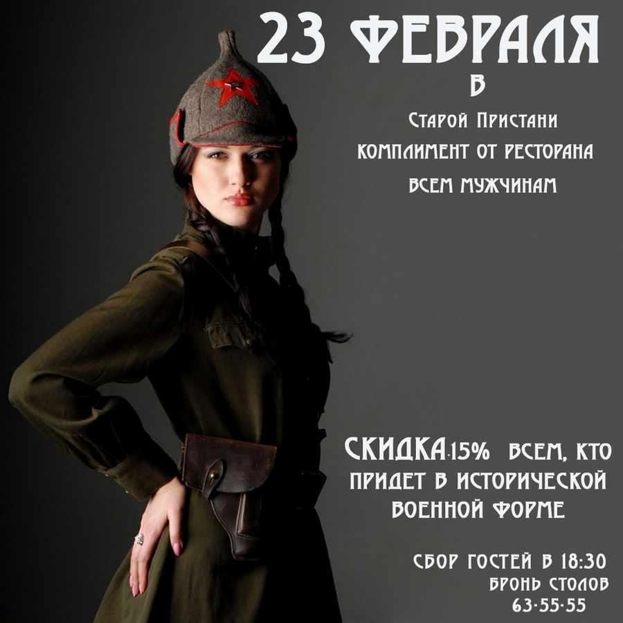 23 февраля 2020 в ресторане Старая Пристань