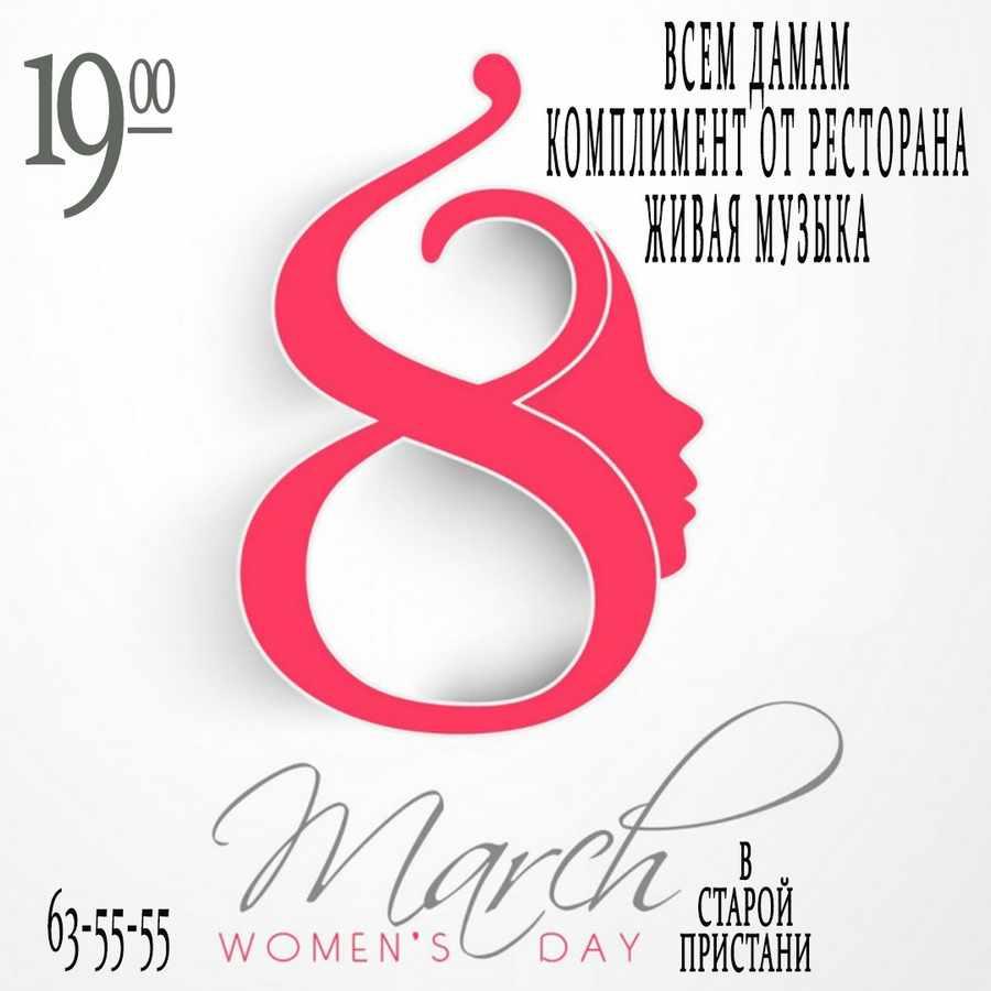 8 марта 2020 в ресторане Старая Пристань