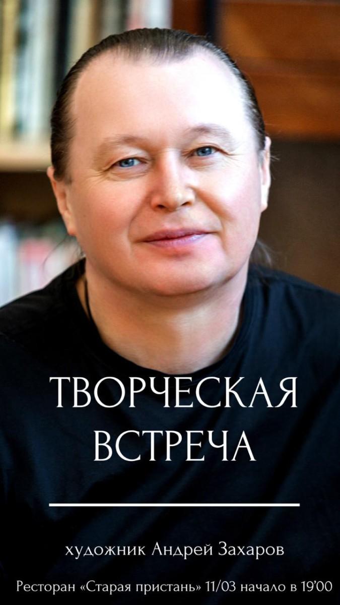 Творческая встреча с заслуженным художником России Андреем Захаровым