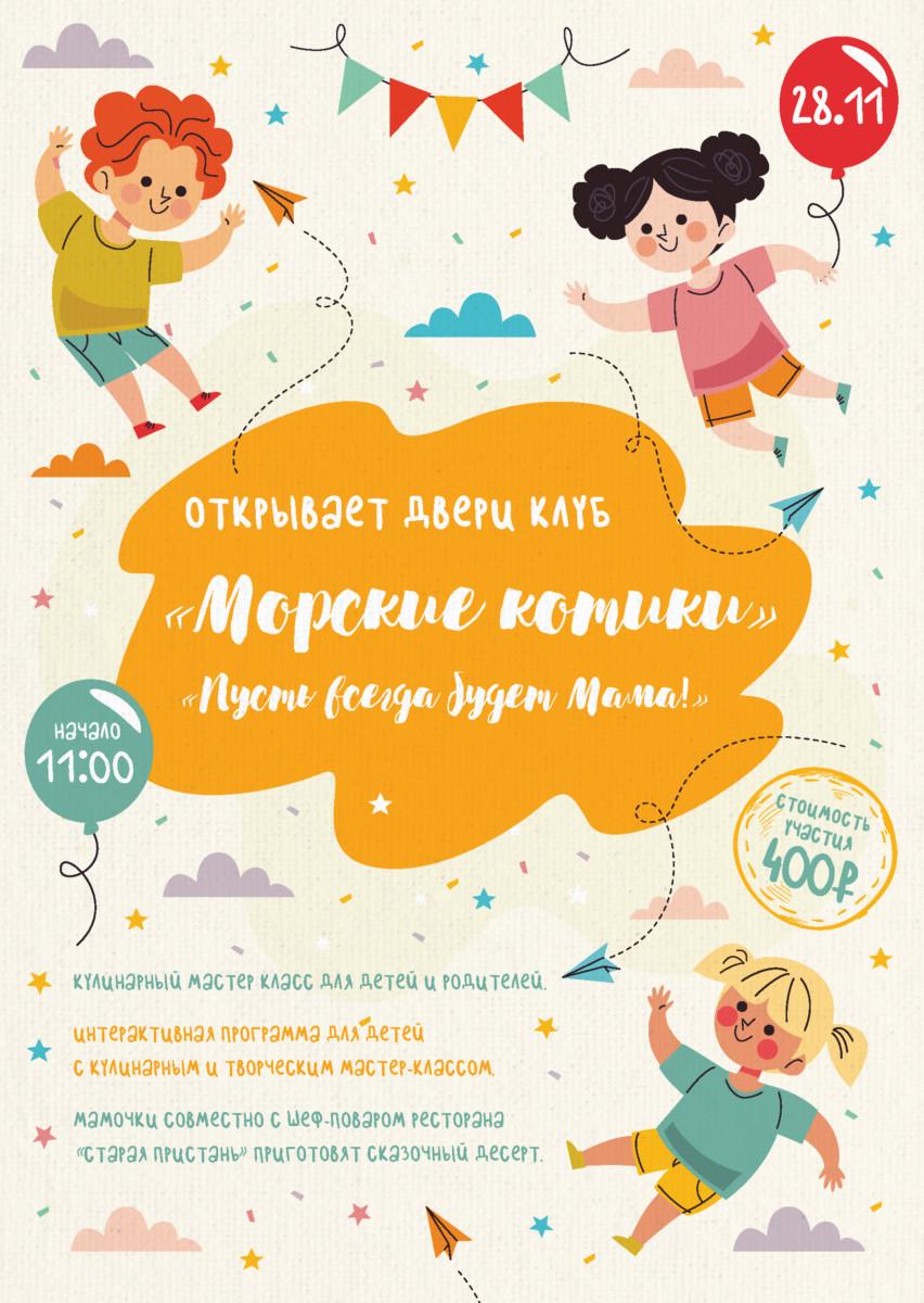 28.11.2020 в 11:00 открывает двери клуб «Морские котики» «Пусть всегда будет Мама!»