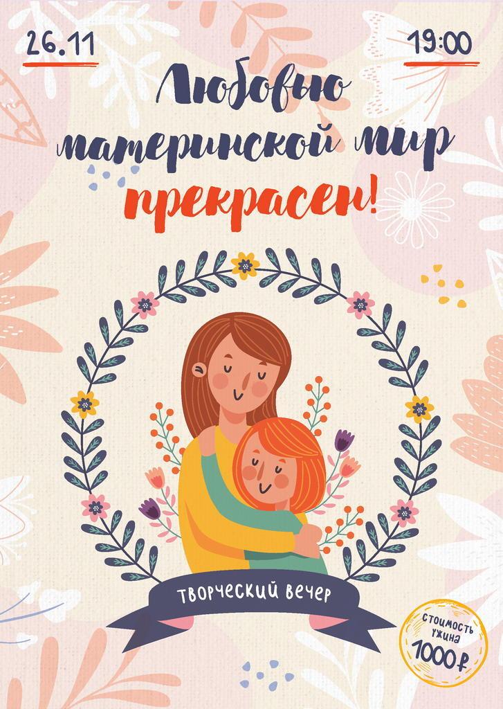 26.11.2020 19:00 Творческий вечер «Любовью материнской мир прекрасен»